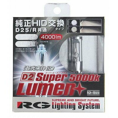 RG レーシングギア 純正交換HIDバルブ D2S/D2R共通タイプ SUPER LUMEN+ 5000K