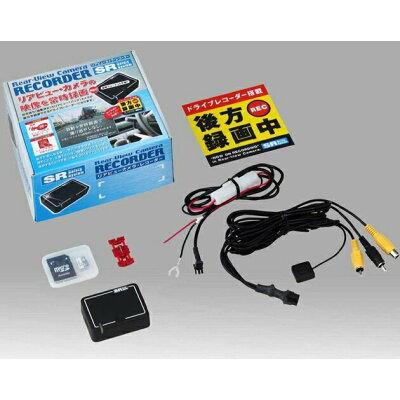 リアビューカメラレコーダー SR-SD02 RCAタイプSR-SD029171