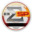 東レ(TORAY) 銀鱗シグマSP 150m 2号 シルキーイエロー