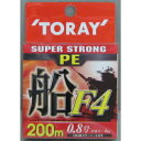 東レ TORAY スーパーストロング PE 船 F4 200m 103847 0.8号