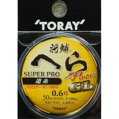 東レ toray  ライン 将鱗へら スーパープロフロロ道糸gl   0.6号