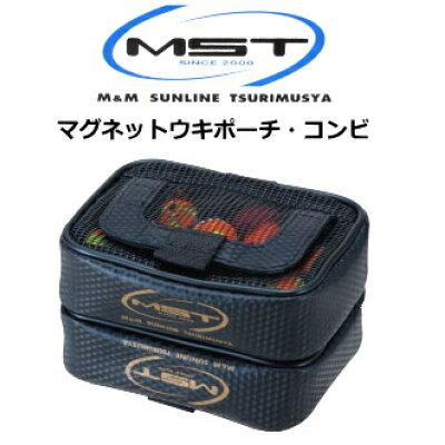 サンライン MST マグネットウキポーチ コンビ 松田稔