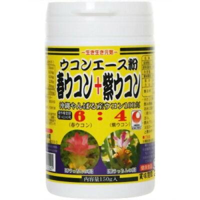 生き生き元気 ウコンエース粉 春ウコン+紫ウコン 沖縄やんばる産ウコン100% 150g