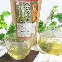 べにふうき緑茶 ティーパック     包