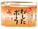 沖縄県物産公社 わしたポーク 缶 180g