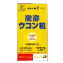 沖縄産ウコン100% 醗酵ウコン粒  500粒入り