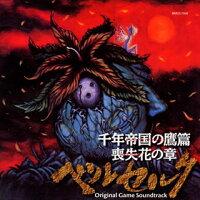 ベルセルク 千年帝国の鷹篇 喪失花の章 ゲームサウンドトラック/HCD/CD/MMCC-7008