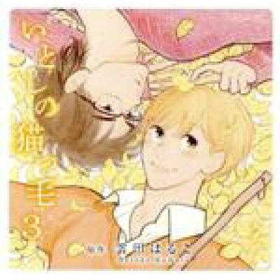 ドラマCD いとしの猫っ毛3/CD/MESC-0270