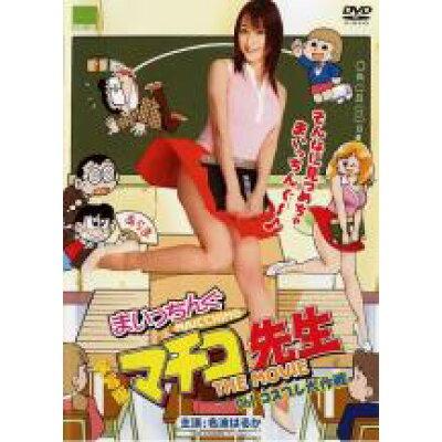 邦画 DVD 実写版 まいっちんぐマチコ先生 THE MOVIE