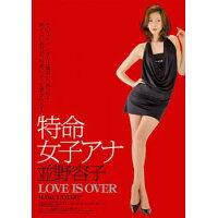 特命女子アナ 並野容子 LOVE IS OVER/DVD