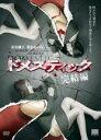 ドメスティック 完結編/DVD
