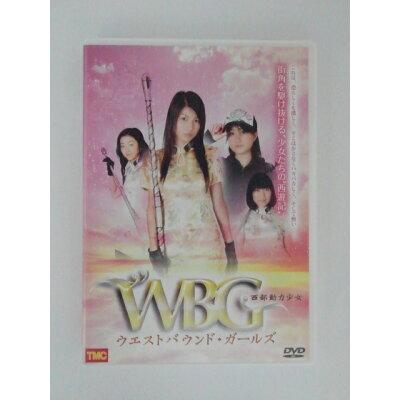 邦画 レンタルアップDVD WBG ウエストバウンド・ガールズ 西部動力少女