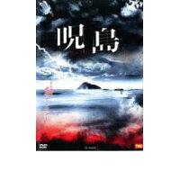(DVD)  呪島