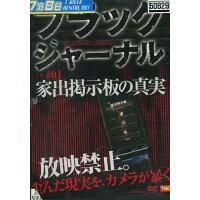 (DVD) ブラックジャーナル File#1 家出掲示板の真実