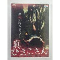 DVD 真ひきこさん (ホラー)