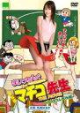 実写版 まいっちんぐマチコ先生 THE MOVIE Oh!コスプレ大作戦/DVD/DOS-010