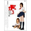 すんドめ3/DVD/DOS-027