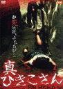 真ひきこさん/DVD/DTM-021