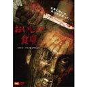 おいしい食卓/DVD/DTM-022