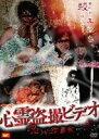 心霊盗撮ビデオ 呪われた鑑賞会/DVD/DTM-025