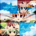 リーフ Tears to Tiara オリジナル  AQMC004 Tears to Tiara オリジナルサウンドトラック