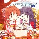 CD WHITE ALBUM2 ホワイトアルバム2 同好会ラジオ Vol.1 アクアプラス