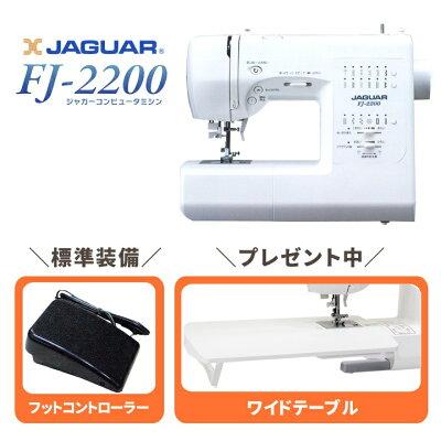 ミシン ジャガー コンピューターミシン FJ-2200