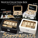 ユーパワー ウォッチコレクションボックス 5ウォッチ&ジュエル WC-04011 ホワイト