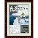 ユーパワー 賞状額 A-3サイズ SF-01630N