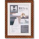 ユーパワー 賞状額 B-4サイズ SF-01430N