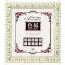 ユーパワー Simple & Basic ベーシックフレームアンティーク 色紙サイズ アンティークホワイト BS-02231
