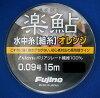 Fujino フジノ フジノライン 楽鮎 らくあゆ 15m 0.09 オレンジ