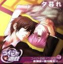 コイビト遊戯 ドラマCD Vol.2 廣瀬諒×藍川裕太編 夕暮れ/ソフト