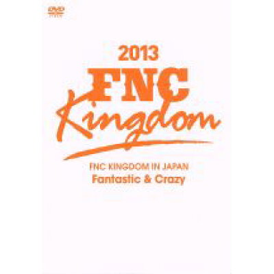 FNC KINGDOM IN JAPAN ~Fantastic & Crazy~/DVD/FNCJ-10011