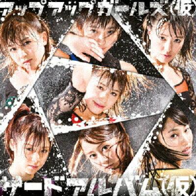 サードアルバム(仮)(初回限定盤)/CD/TPRC-0130