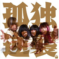 孤独と逆襲EP(初回限定盤)/CDシングル(12cm)/YLRC-021
