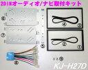 ホンダオデッセイ用取付け金具  KJ-H27D