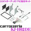 ジャストフィット KJ-H62DE ホンダ GB5/GB6/GB7/GB8 フリード/フリード+用 オーディオ/ナビ取付キット
