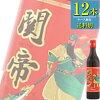 日和商事 関帝陳年 5年 紹興酒 角瓶 500ml