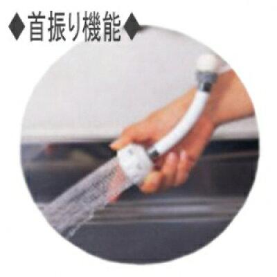 首振り節水キッチンシャワー ホース付(1コ入)