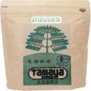 玉屋珈琲店 有機コーヒー カフェインレスブレンド(中深煎り)粉 100g
