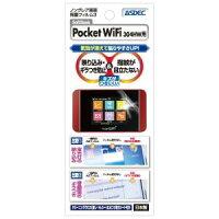 アスデック (ノングレアフィルム3) SoftBank Pocket WiFi 304HW  ワイモバイル Pocket WiFi 303HW 用 防指紋・気泡が消失するフィルム NGB-304HW
