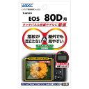 デジタルカメラ Canon EOS 80D 液晶フィルム NGB-C80D(5460)ノングレアフィルム3 防指紋 反射防止 ギラつき防止 気泡消失 画面保護ASDEC アスデック