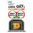 デジタルカメラ panasonic lumix gx ark ii 液晶フィルム ngb-lgx7 5507  ノングレアフィルム3 防指紋 反射防止