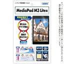 アスデック ノングレア画面保護フィルム MediaPad M3 lite M3 lite用 HWM38L