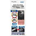 アスデック ノングレア液晶保護フィルム3 NGB-SW26