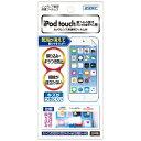 ASDEC Apple iPod touch 第7・6・5世代 ノングレア液晶保護フィルム NGB-IPT01