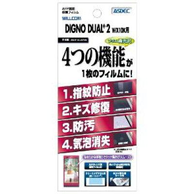 ASDEC AFP-WX10K
