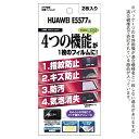 アスデック HUAWEI Mobile WiFi E5577用 AFP画面保護フィルム2 AHG-E5577