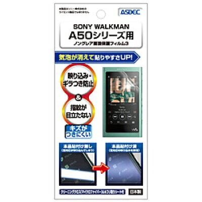 アスデック WALKMAN A50シリーズ用AFP画面保護フィルム2